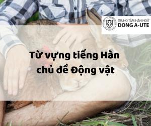 tong-hop-tu-vung-chu-de-dong-vat-tieng-han
