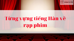tu-vung-tieng-han-ve-rap-phim