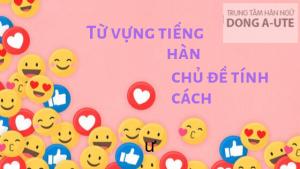 tu-vung-tieng-han-ve-tinh-cach